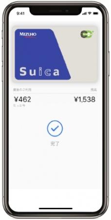 「Mizuho Suica」のアプリ画面