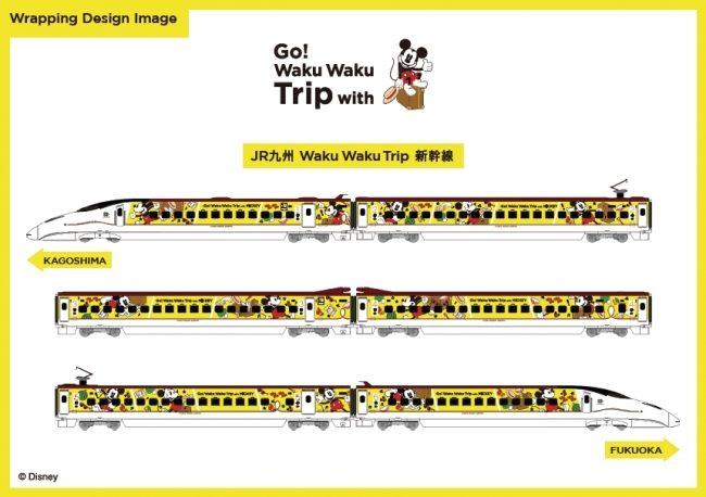 「JR九州 Waku Waku Trip 新幹線」のデザイン