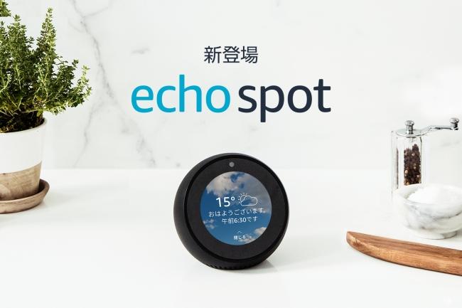 Amazonがディスプレイ付きスマートスピーカー「Echo Spot」を発売!新機能の提供予定も