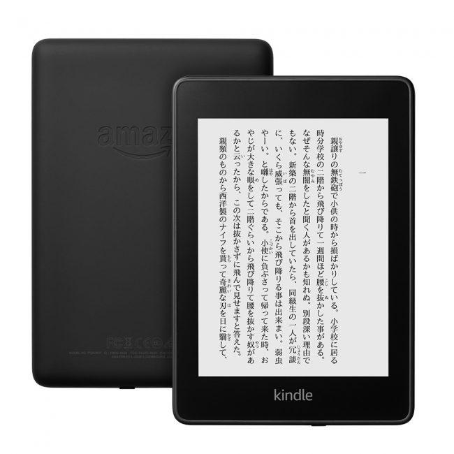 Amazon、薄型軽量で防水対応の新「Kindle Paperwhite」を発表!