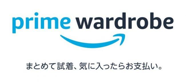 Amazon、試着が自由にできる「プライム・ワードローブ」を開始!返送料も無料