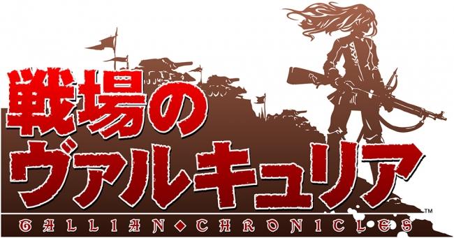 『戦場のヴァルキュリア for Nintendo Switch』のロゴ