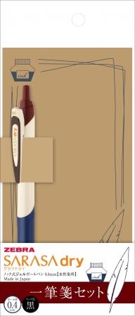 「サラサドライ ブラウンシリーズ」の一筆箋セットも発売