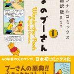 「くまのプーさん」のオリジナルコミックスの日本語訳版が発売!