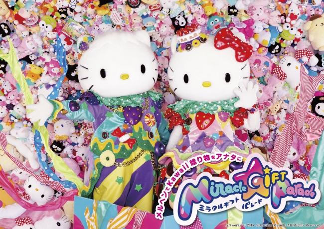 新パレード「Miracle Gift Parade」
