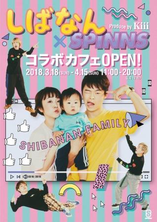 「しばなん×SPINNS produced by Kiii」コラボカフェ