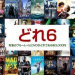 Amazon、DVDやBlue-rayが500円になるセール「どれ6」の開催を予告!対象タイトルも発表