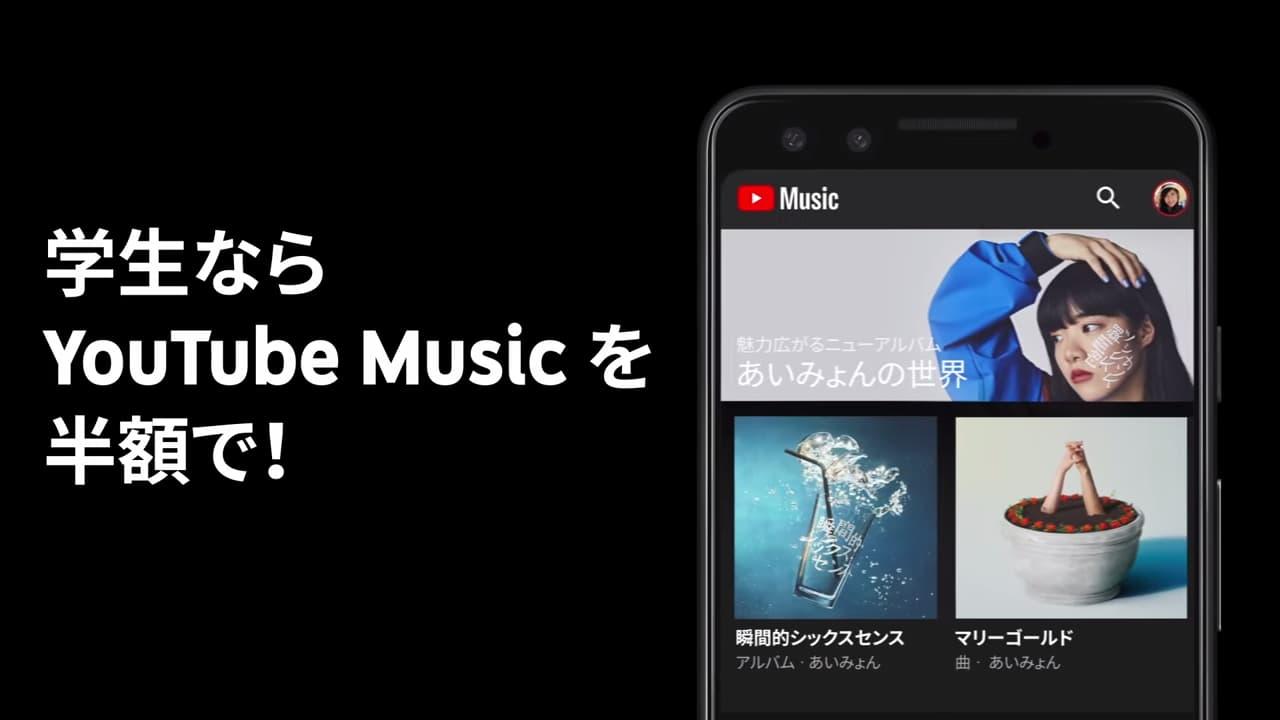 「YouTube Premium / Music Premium」に学割プランが登場!
