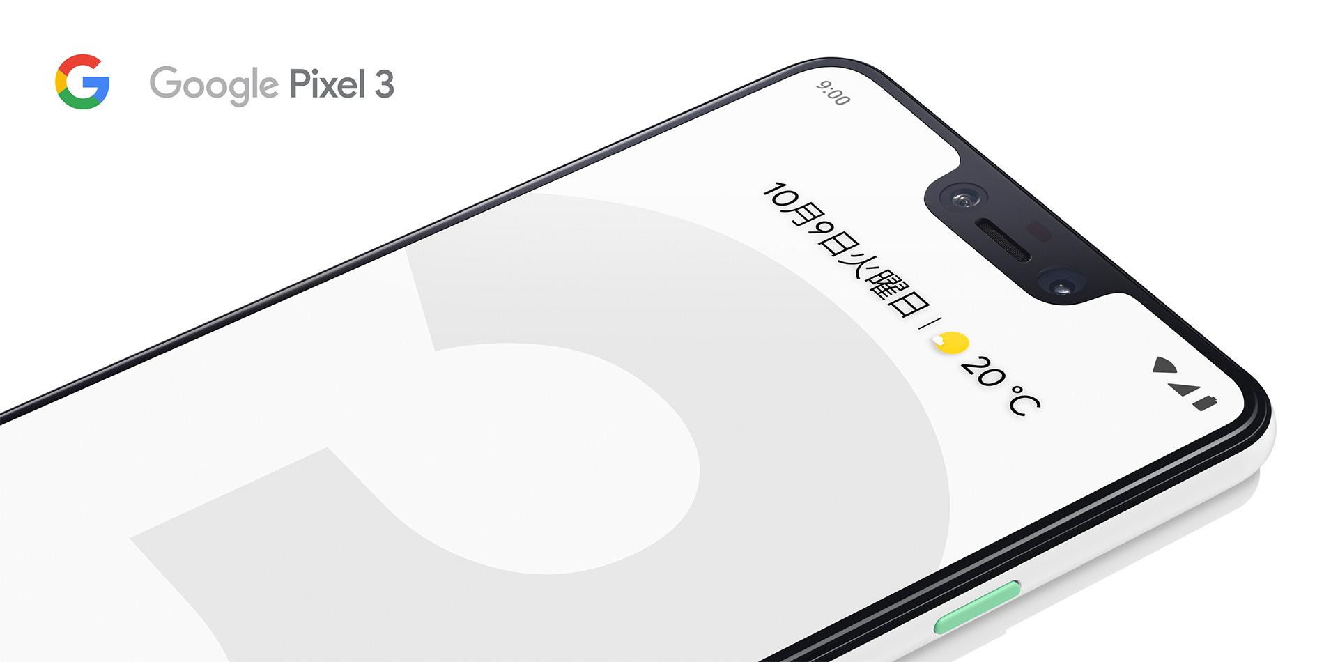 Googleがつくった新型スマホ「Pixel 3」「Pixel 3 XL」が発売!AIをフル活用