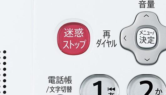 「JD-AT95CL/C/CW」「JD-AT90CL/CW」の「迷惑ストップボタン」