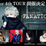 luzがライブツアー「luz 4th TOUR -FANATIC-」を開催!バースデーライブも