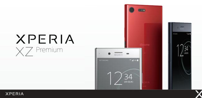 「Xperia XZ Premium SO-04J」のイメージ画像