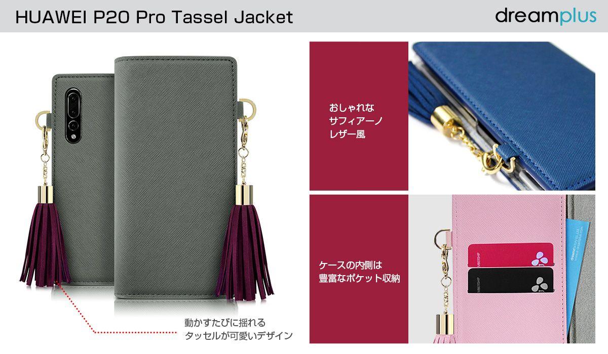 『HUAWEI P20 Pro Tassel Jacket』の詳細デザイン