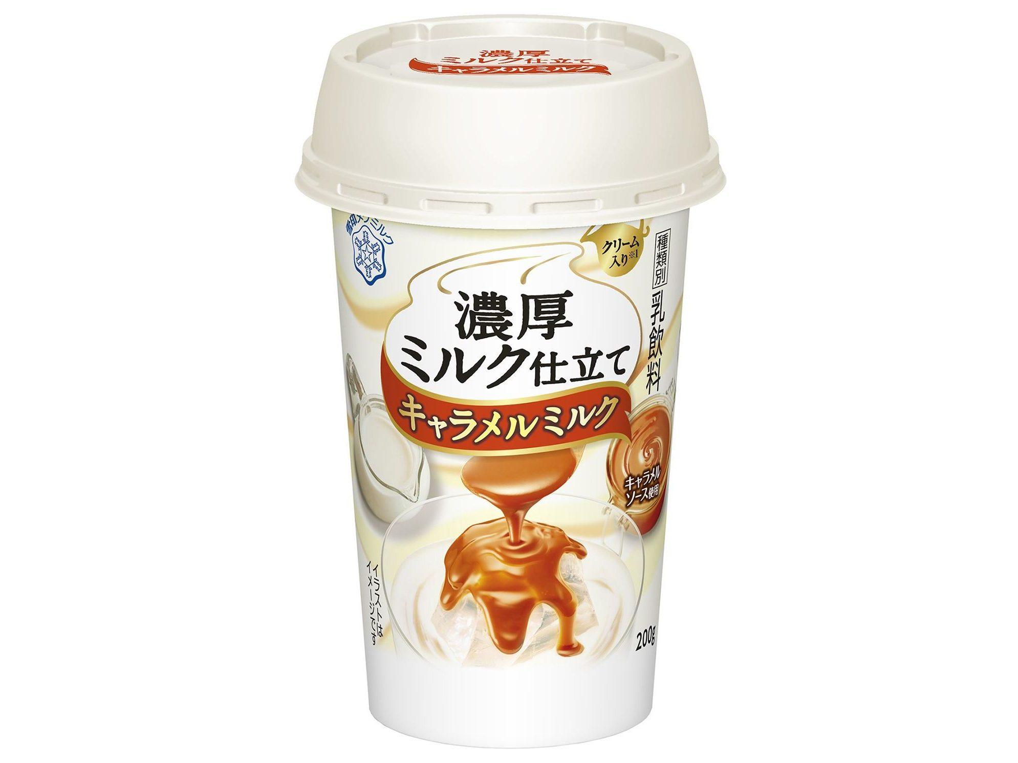 濃厚ミルク仕立て キャラメルミルク