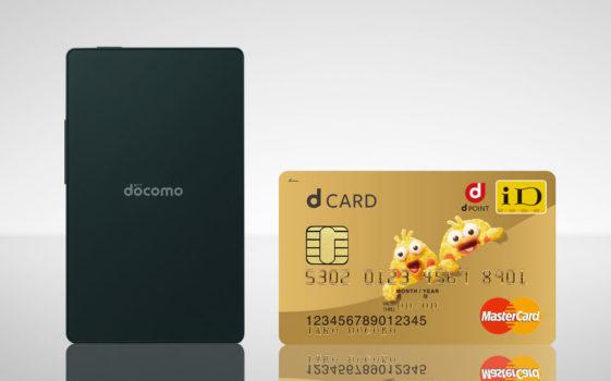KY-01Lとクレジットカードのサイズ比較