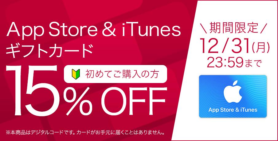 App Store & iTunesギフトカード 初回限定割引キャンペーン