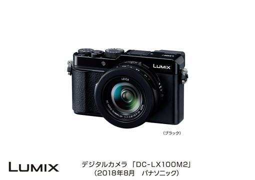 「DC-LX100M2」のイメージ