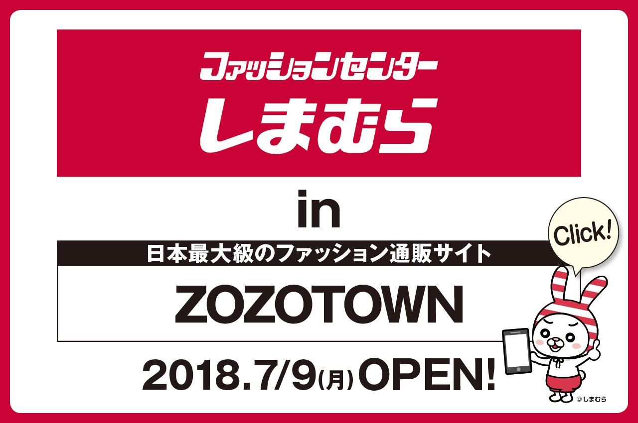 「しまむら」がオンラインショップをZOZOTOWNにオープン!開店日にはセールを開催