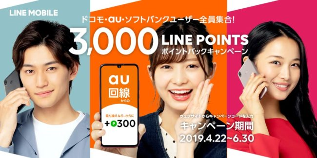 「ドコモ・au・ソフトバンクユーザー全員集合!3,000ポイントバックキャンペーン」