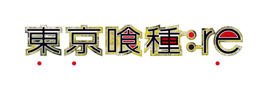 TVアニメ「東京喰種トーキョーグール:re」のロゴ