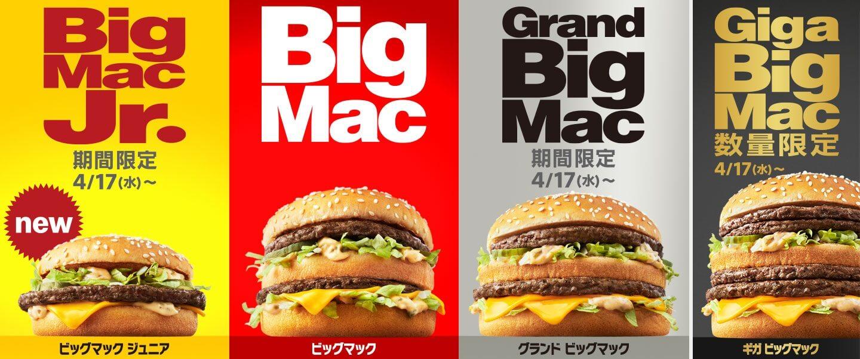小さめザイズの「ビッグマック ジュニア」が日本初上陸!「ギガ ビッグマック」も