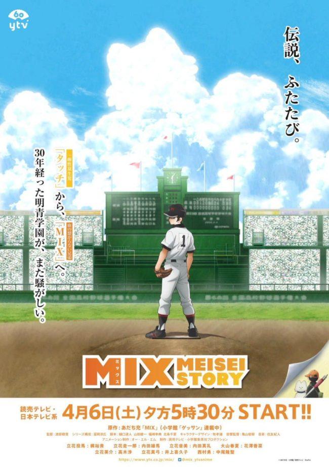 テレビアニメ「MIX」
