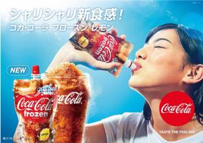 「コカ・コーラ フローズン レモン」のイメージ