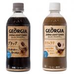 水出し抽出コーヒーを味わえる 「ジョージア ジャパン クラフトマン」が発売!