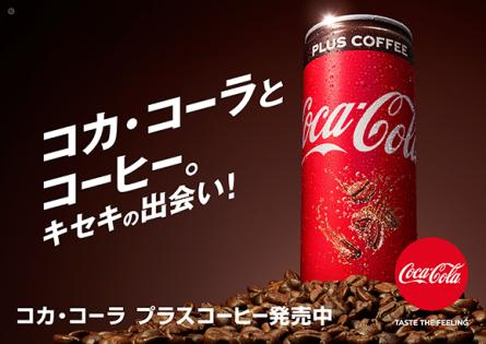 「コカ・コーラ プラスコーヒー」