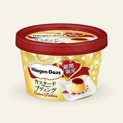 ハーゲンダッツ、ミニカップ「カスタードプディング」を期間限定発売!濃厚な味わいを楽しめる