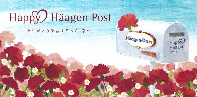 「Happy Häagen Post」のイメージ