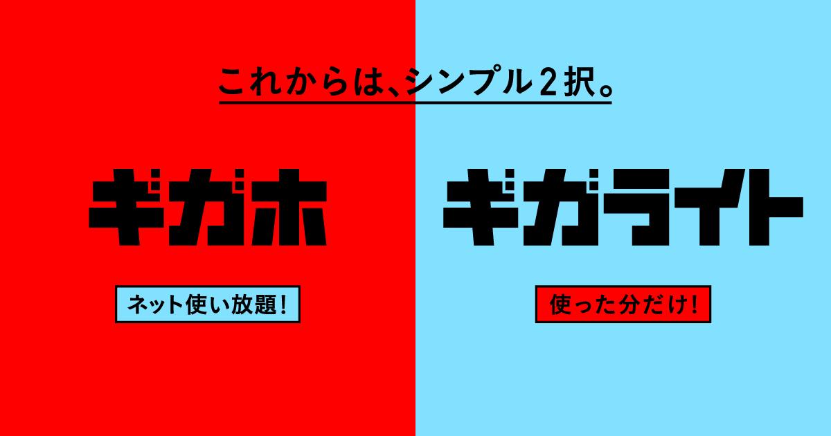 「ギガホ」と「ギガライト」のロゴ