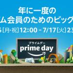 Amazonがプライム会員向けビッグセール「プライムデー」を今年も開催