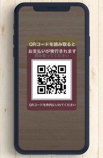 「すき家公式アプリ」でQRコードを読み取っている画面
