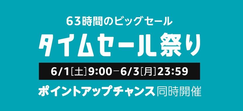 6月1日9時から開催のタイムセール祭り
