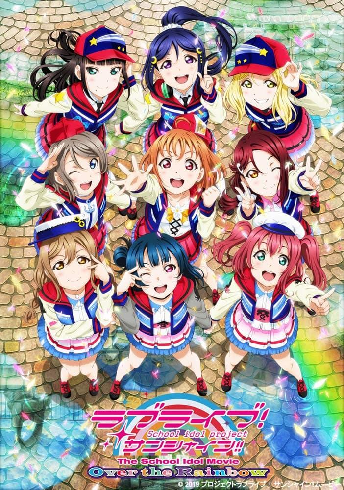 劇場版「ラブライブ!サンシャイン!!The School Idol Movie Over the Rainbow」のジャケット