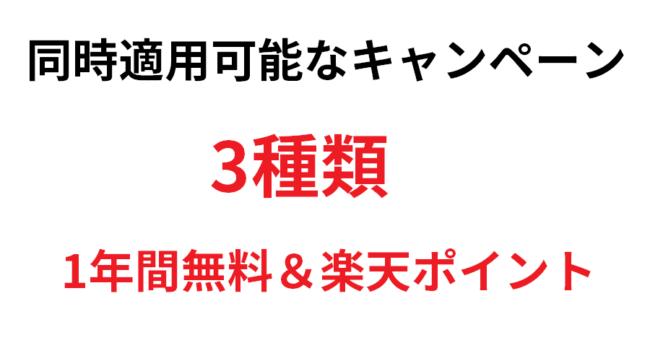 「Rakuten Mini 1円キャンペーン」と同時適用可能なキャンペーン3種類