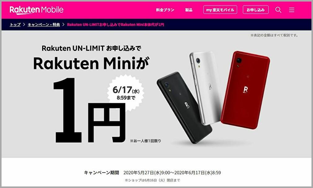Rakuten Mini本体代が1円