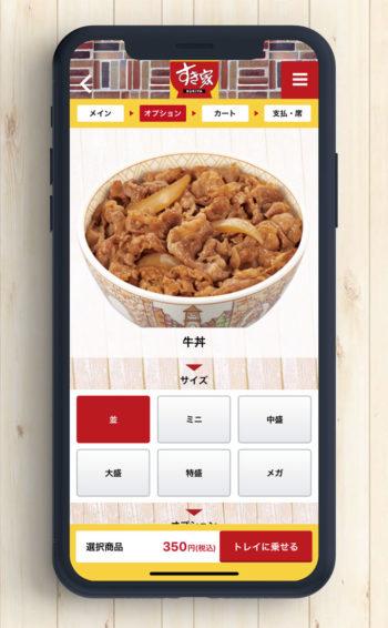 「すき家公式アプリ」でモバイルオーダーを利用している画面
