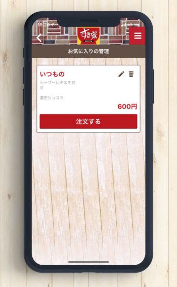 「すき家公式アプリ」のお気に入りメニュー
