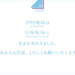けやき坂46が「日向坂(ひなたざか)46」に改名決定!生配信でサプライズ発表