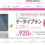 IIJmio、格安SIMでは珍しい音声通話限定プラン「ケータイプラン」を発表!