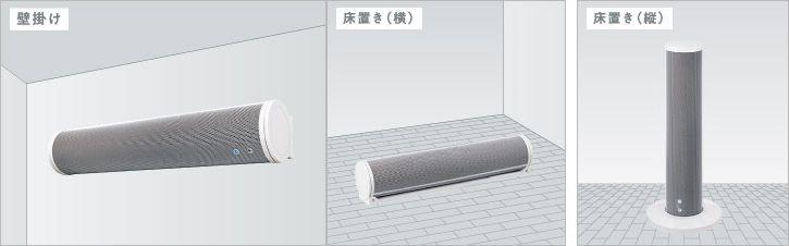 「アシストサーキュレータ(MPF07VS-W)」の3種類の設置方法