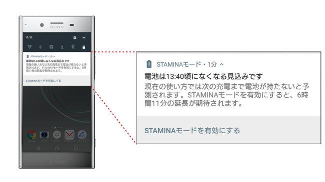 「Xperia XZ Premium SO-04J」のスマートSTAMINA通知機能