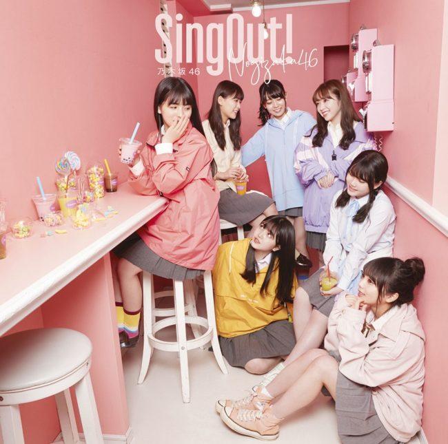 23rdシングル「Sing Out!」のジャケット