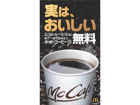マクドナルドが「プレミアムローストコーヒー」を無料で飲めるキャンペーンを実施