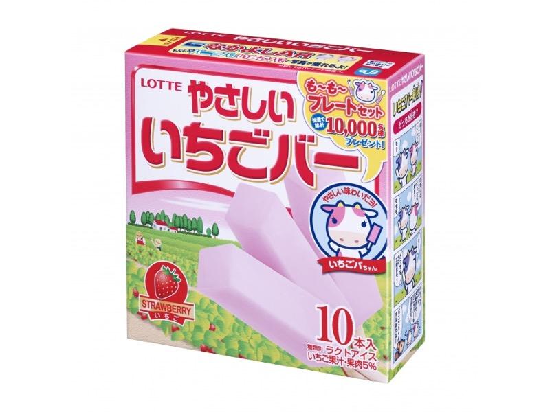 懐かしい味わいが楽しめるアイス「やさしいいちごバー」が発売!