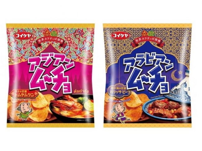 「アジアンムーチョ トムヤムクン」と「アラビアンムーチョ ハリッサ・ビーフ」が新発売!