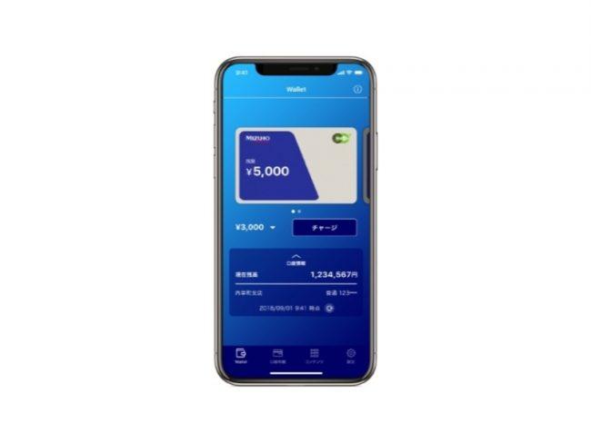 銀行口座から直接チャージできる「Mizuho Suica」がサービス開始!iPhone向けに