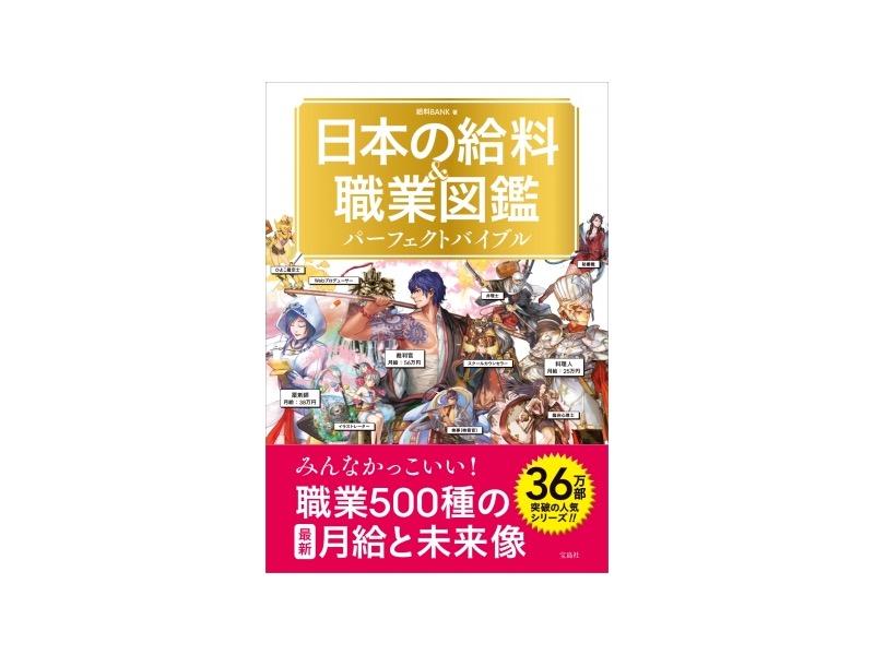 500種以上の職業を掲載した「日本の給料&職業図鑑 パーフェクトバイブル」が発売!